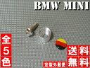 ★送料無料★ BMW MINI ミニ ナンバーボルトキャップ カバー 全5色 ナンバープレート ジャーマンフラッグ R50 R55 R56 R57 R60 ミニクーパー 10P05Nov16 クロスオーバー 盗難防止 アルミニウム 黒 【RCP】