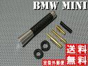★送料無料★ BMW MINI ミニ ショートアンテナ ラジオアンテナ type3 シルバー ブラックR50 R55 R56 R60 F56 ブラックカーボン ミニクーパー 10P05Nov16 【RCP】