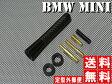 ★送料無料★ BMW MINI ミニ ショートアンテナ ラジオアンテナ type3 ブラックR50 R55 R56 R60 F56 ブラックカーボン ミニクーパー 10P05Nov16 【RCP】