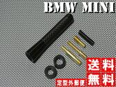 ★送料無料★ BMW MINI ミニ ショートアンテナ ラジオアンテナ type3 ブラックR50 R55 R56 R60 F56 ブラックカーボン ミニクーパー 10P28Sep16 【RCP】
