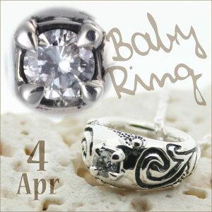 星雲のベビーリング 4月誕生石 ダイヤモンド