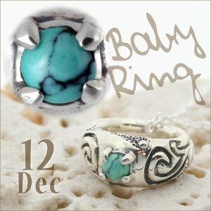 星雲のベビーリング 12月誕生石 ターコイズ