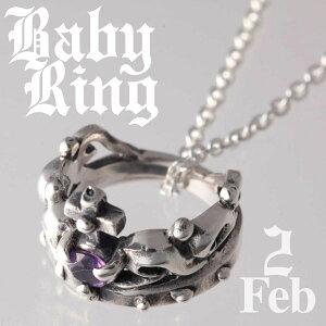 王冠のベビーリング 2月誕生石 アメジスト