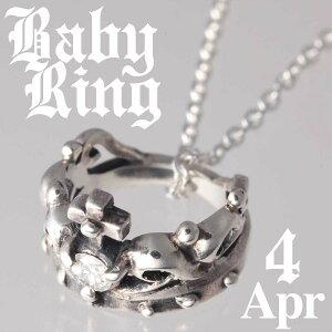 王冠のベビーリング 4月誕生石 ダイヤモンド