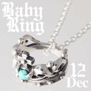 王冠のベビーリング 12月誕生石 ターコイズ