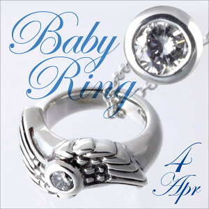 羽のベビーリング 4月誕生石 ダイヤモンド
