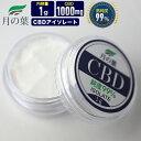月の葉 CBD(シービーディー) アイソレート isolate クリスタル 結晶粉末 パウダー 超高濃度99%/1000mg 内容量1g カンナビジオール CBDオイルや電子タバコリキッド 作成 DIY 高純度