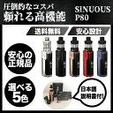 WISMEC SINUOUS P80 Kit 80W 18650バッテリー付き ウィズメック VAPE 電子タバコ 選べる5色!