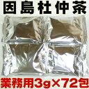 因島杜仲茶 3g×72包 国産 ノンカフェイン 健康茶 高血圧 ダイエットティー ティーパック ティーバッグ