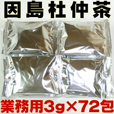 因島杜仲茶 3g×72包 国産 送料無料 ノンカフェインレス お茶 日本茶 業務用 赤ちゃん 妊婦 無農薬 成分が濃い杜仲茶100% とちゅう茶 トチュウ茶 健康茶 ダイエットティー ダイエット茶 ティーパック ティーバッグ