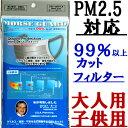 N95マスクより凄いN99 PM2.5対応マスク サージカルマスク 子供用マスク PM2.5対策マスク PM2.5マスク 使い捨てマスク ウイルス対策 花粉対策 医療用マスク 3000円以上で送料無料 激安セール「モースガード5枚入り」