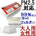 送料無料 N95マスク N99 PM2.5対応マスク 50枚 サージカルマスク 使い捨て PM2.5対策マスク ウイルス対策 花粉対策 医療用マスク 女性用 激安セール「モースプロテクション50枚入り」