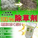ウィードブライト 除草剤 無害 根まで枯らす 人畜無害の除草剤 雑草の根まで枯らす除草剤 安心無害な除草剤
