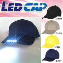 A品だけど余剰在庫の訳あり激安セール!LED CAP 子供用 通常3240円 軽量 便利 帽子 LE...