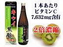 日本初登場!キウイフルーツの黒酢で美味しく健康ダイエット♪キウイ黒酢720ml