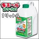 キエールコケ・カビ(濃縮5倍タイプ)1L かび取り剤 苔取り剤 コケ取り剤 こけ取り剤 カビとり かびとり
