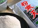 セール!送料無料!食物繊維が多い食品!含有量は驚異の87%♪粉寒天ダイエット【業務用】1キロ