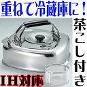 キューブケトル2.8L IH対応 ステンレス やかん おしゃれ かわいい 日本製 ヤカン 煮出し IH 茶漉し付き