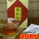 黄杞茶2g×30P ノンカフェイン 健康茶 花粉対策 黄杞茶 こうき茶 コウキ茶 こうきちゃ 美容 健康 母の日 ギフト プレゼント