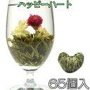 お花が開く幸せ工芸茶 ハッピーハート 500g 約65個入り 正式検疫品 中国茶葉 花茶 ジャスミン茶 ジャスミンティー 緑茶味 花咲く工芸