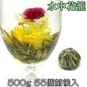お花が開く幸せ工芸茶 水中花籠 500g 55個前後入り 正式検疫品 中国茶葉 花茶 ジャスミン茶 ジャスミンティー 緑茶味 花咲く工芸茶