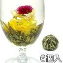 お花が開く幸せ工芸茶 水中花籠 6個入り 正式検疫品 中国茶葉 花茶 ジャスミン茶 ジャスミンティー 緑茶味 花咲く工芸茶 セット ギフト