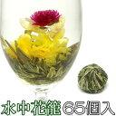 お花が開く幸せ工芸茶 水中花籠 500g 約65個入り 正式検疫品 中国茶葉 花茶 ジャスミン茶 ジャスミンティー 緑茶味 花咲く工芸茶 セ