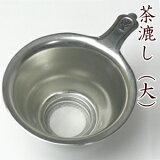 便利な茶こし 中国茶道具 どんなお茶にも使えます!中国茶の必需品!目が細かいからどんな小さい茶葉も通しません!ちょうど良いサイズの「茶漉し(大)」
