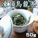 凍頂烏龍茶 凍頂ウーロン茶 とうちょううーろんちゃ 中国茶葉 台湾茶葉 高山茶 冷茶 水出し 特級 健康茶 ダイエット 花粉対策 効果 人気に訳あり 3000円以上で送料無料 激安セール「凍頂烏龍茶50g」