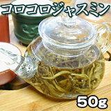 ジャスミンティー コレが本物 ジャスミン茶 甘い香りと爽やかな味わいの茉莉花茶 お口サッパリ美味しい ジャスミン茶 3000以上で 激安セール「茉莉白龍珠コロコロジャスミンティー50g(中国茶)」
