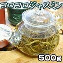 茉莉白龍珠コロコロジャスミンティー 500g 中国茶葉 花茶 ジャスミン茶 ジャスミンティー プレゼント