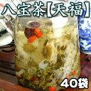 八宝茶 天福 40袋 中国茶葉 花茶 菊花 緑茶 赤なつめ 白きくらげ 氷砂糖 フルーツティー レーズン