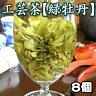 中国緑茶の工芸茶 緑牡丹!香味だけでなく目でも楽しめる♪潰れた松ぼっくりが牡丹のお花に変身「お花のように開く工芸茶【緑牡丹】8個入り(中国茶)」