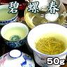 中国緑茶 碧螺春♪果物のようなフルーティーな香り!カテキン豊富な心地よい渋み!日本の緑茶とはひと味違う!美容・健康維持にも「碧螺春50g(中国茶)」