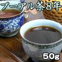 プーアル茶 宮廷1号8年物 50g 中国茶葉 ダイエット プアール茶 プーアール茶 黒茶 健康茶 ダイエット茶