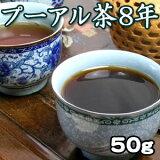 プーアル茶(黒茶)脂っこい食後に健康茶!まろやかで深みある味!美容・健康維持・ダイエットにオススメ 3000以上で 激安セール「プーアール茶【宮廷1号8年物】50g(中国茶)」