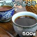 プーアル茶 宮廷1号8年物 500g 中国茶葉 ダイエット プアール茶 プーアール茶 黒茶 健康茶 ダイエット茶