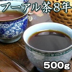 プーアル茶 宮廷1号8年物 500g 中国茶葉 ダイエットプーアール茶 ダイエットプーアル茶 黒茶 健康茶 ダイエット茶 ダイエットティー お茶