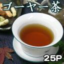 ゴーヤ茶の種に含まれる共役リノール酸で健康ダイエット!大きい種がいっぱい!苦みのない芳ばしさ...