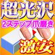 簡単2ステップ魔法の爪磨き1個 つめみがき ネイル 爪やすり 爪みがき フラッシュ 爪磨き 簡単 便利