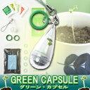 TVモクスペ『通販王決定戦!』で紹介♪携帯型植物栽培キット「グリーンカプセル」グリーン・カプセル【GREEN CAPSULE】1個
