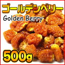 オーガニック ゴールデンベリー 500g スーパーフード ペルー産 有機 無添加 ドライフルーツ 砂糖不使用 食品 インカベリー 食用ほおずき ホオズキ