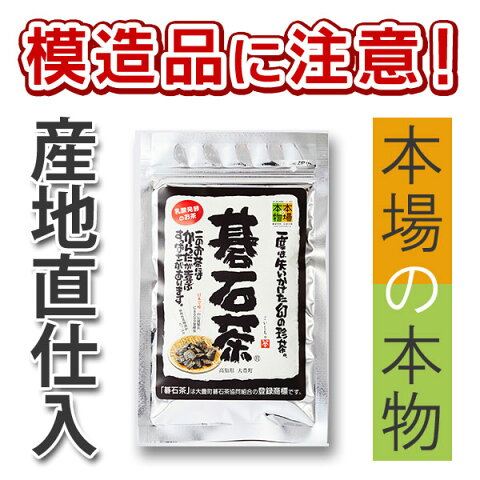 大豊の碁石茶 20g 本場の本物 お試し 花粉対策 国産 高知県大豊町 スーパー乳酸菌飲料 豊富 健康茶 お茶 日本茶 免疫力 ダイエットティー ダイエット茶 プチギフト