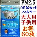 モースガード 5枚入り×12袋 計60枚【信頼できるマスク 95%以上 99%カット PM2.5対応 携帯に便利 サージカルマスク 子供用マスク PM2.5対策 花粉対策 使い捨て 医療用マスク】