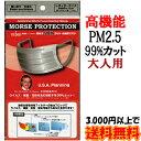 モースプロテクション 5枚個包装 レギュラーサイズ 日本製 大人用 在庫あり 使い捨てマスク サージカルマスク 医療用マスク 国産 PM2.5..