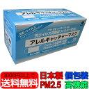 アレルキャッチャーマスク30枚入り Lサイズ 日本製 個包装 箱 在庫あり 大人用 PM2.5対応マスク 大きめ 医療用マスク 高機能マスク タバコ対策 サージカルマスク 花粉マスク 使い捨てマスク PM2.5対策 ウイルス mask