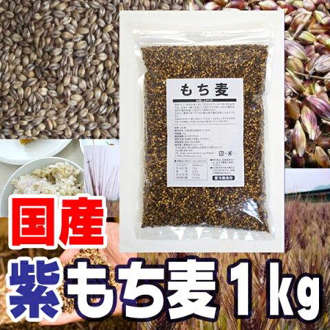 2018年6月収穫!紫もち麦 1kg 国産 岡山産 ダイエット食品 お腹 引き締め 痩せ ダイシモチ 大麦 1キロ β-グルカン アントシアニン 食物繊維 業務用