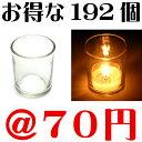 キャンドルホルダー ガラス シンプル 192個【キャンドルスタンド ろうそく立て 燭台 キャンドル用】