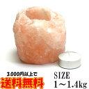 ヒマラヤ岩塩 キャンドルホルダー1�