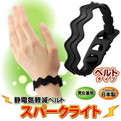 静電気軽減ベルト スパークライト 日本製 静電気除去グッズ 静電気除去ブレスレット 静電気防止グッズ